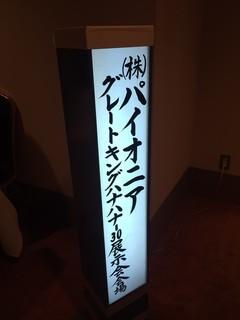 グレキン内覧会10.JPG