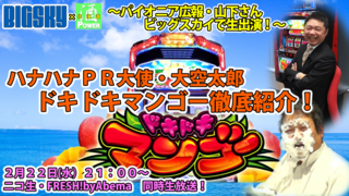 マンゴー生放送.png