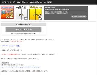 打つ中ぅ〜の!×2.png