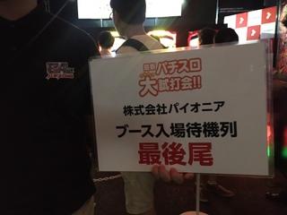 最後尾サイン.JPG