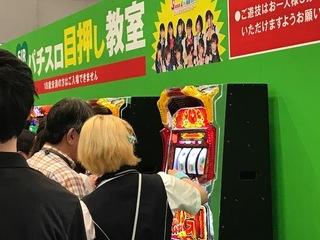 目押し教室.JPG